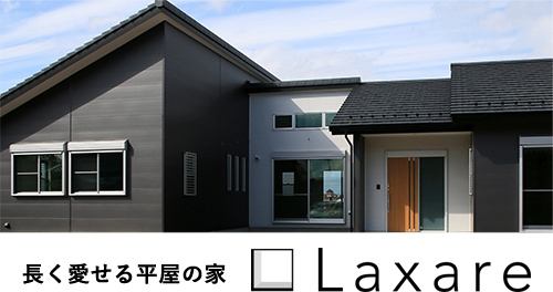 laxare ラクシア